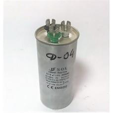 Конденсатор пусковой, рабочий СВВ65 60+5 мкФ, 450В., (±5%)