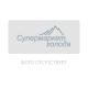 Корпус фильтра разборного CD-1021 ( 2-1/8 ) под 1 сердечник